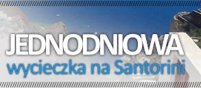 Jednodniowa wycieczka na Santorini